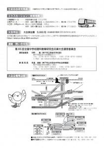 兵庫大会4